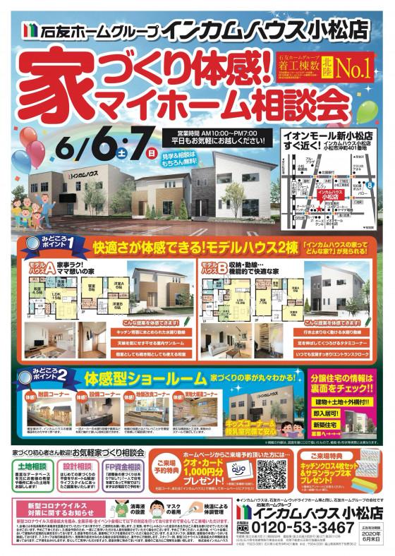 【家づくり体感】小松店にてマイホーム相談会を開催!