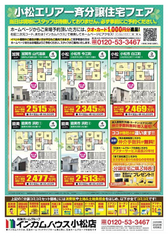 【即入居可】小松エリア一斉分譲住宅フェア開催!