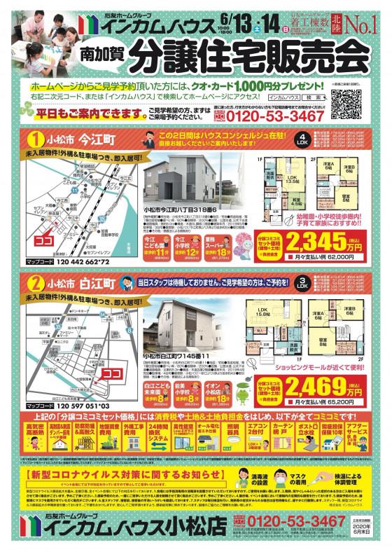 【外構・駐車場付き】南加賀エリアにて分譲住宅販売会を開催!