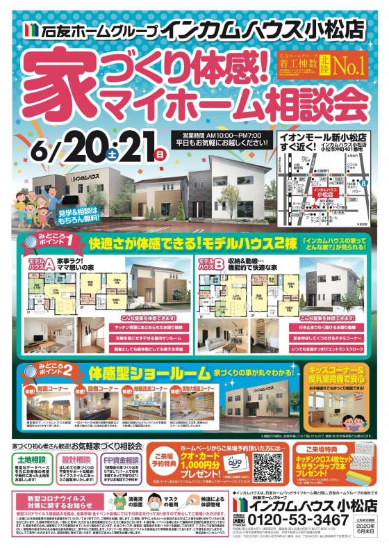 【見学・相談無料】小松店にてマイホーム相談会を開催!
