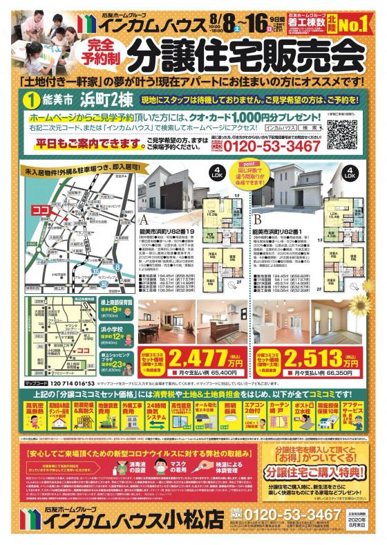 【完全予約制】分譲住宅販売会を開催!
